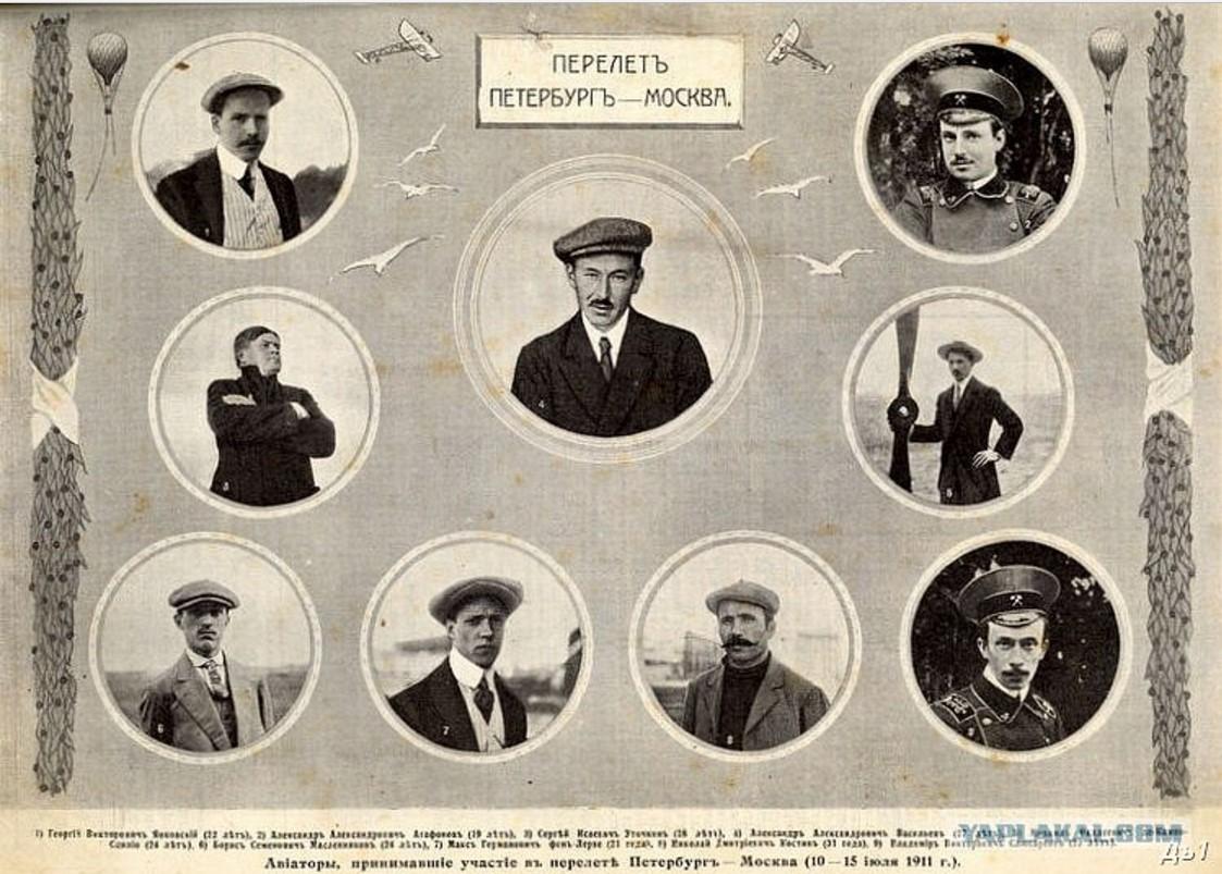 Авиаперелет Петербург - Москва. Участники перелета. 1911