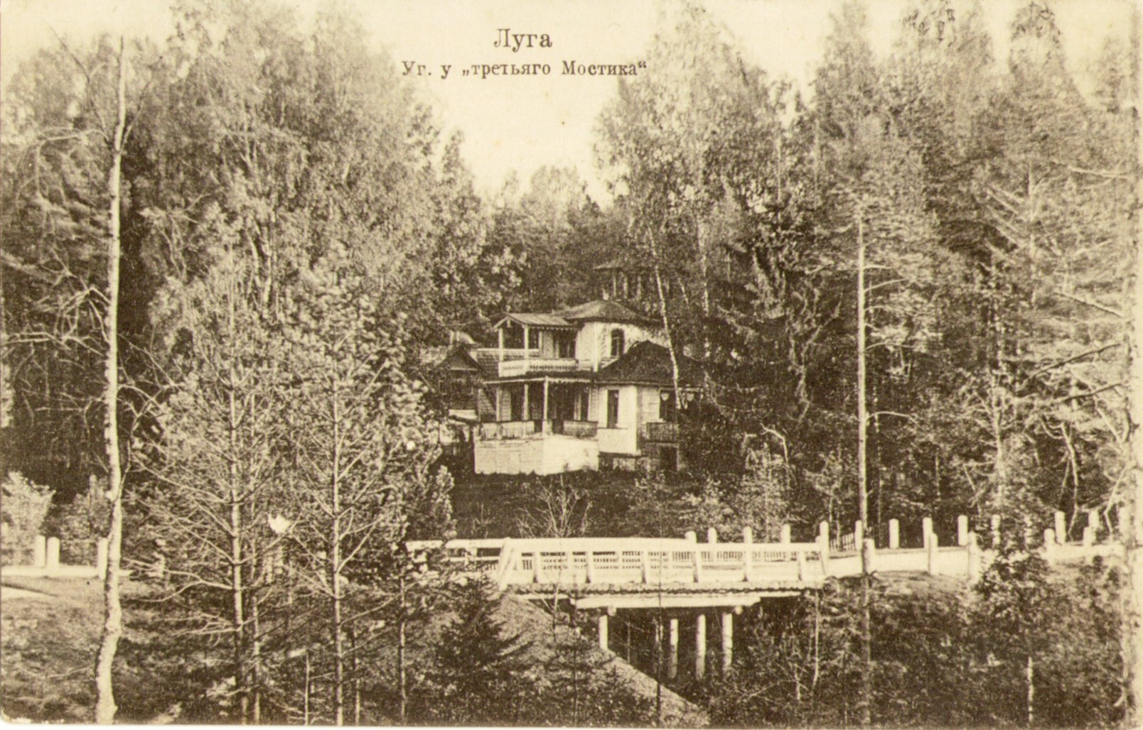 Окрестности Луги. Мостик через Наплотинку, носивший название «Третий мостик»