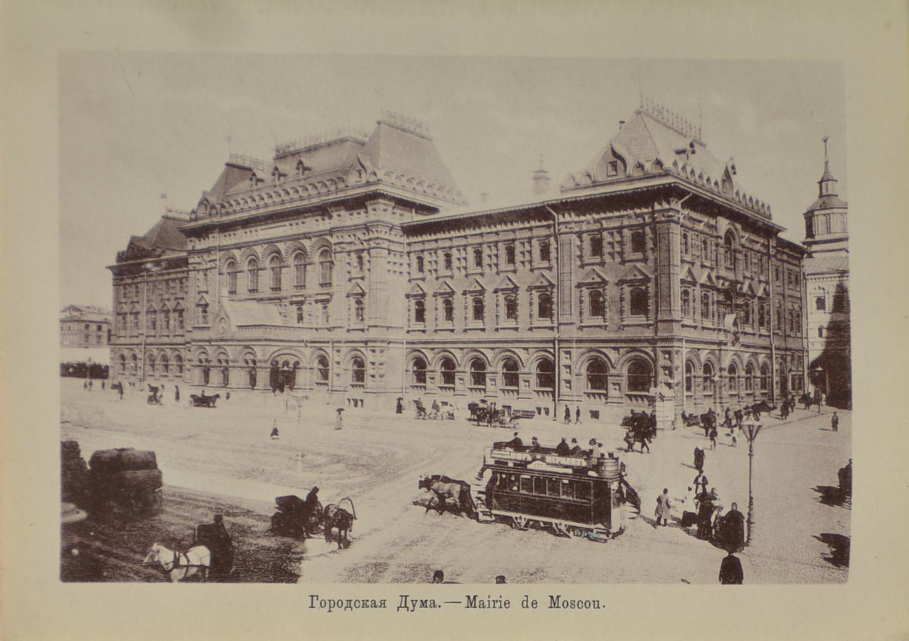 1900-е. Городская Дума