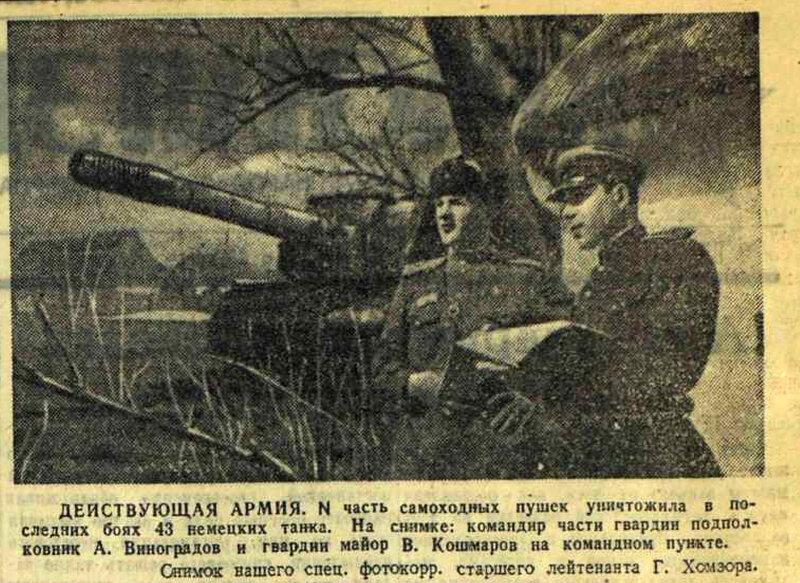 «Красная звезда», 21 апреля 1944 года