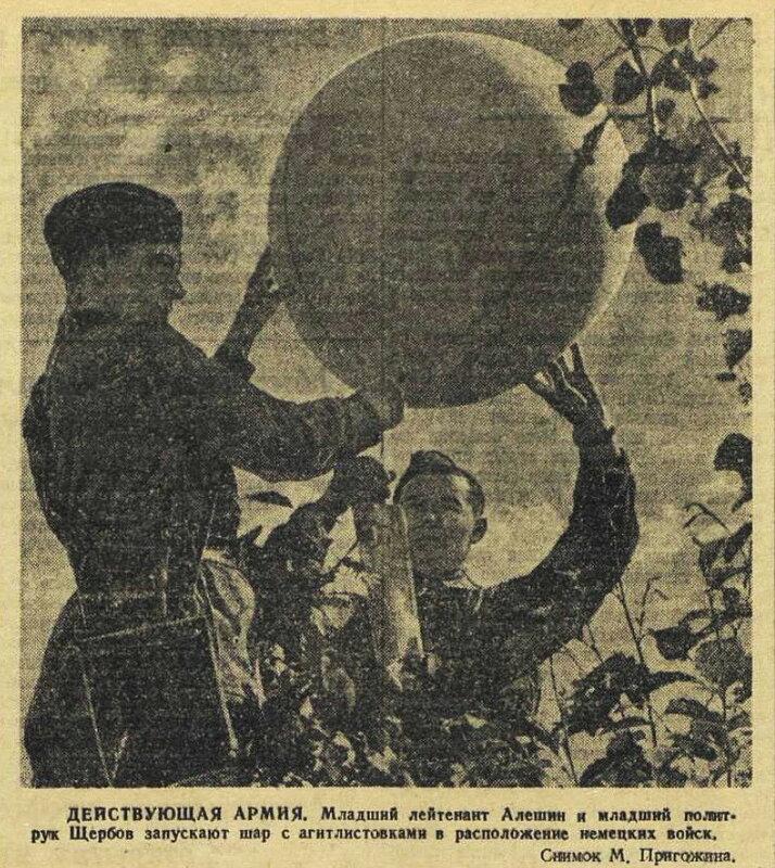 Красная звезда, 7 августа 1942 года