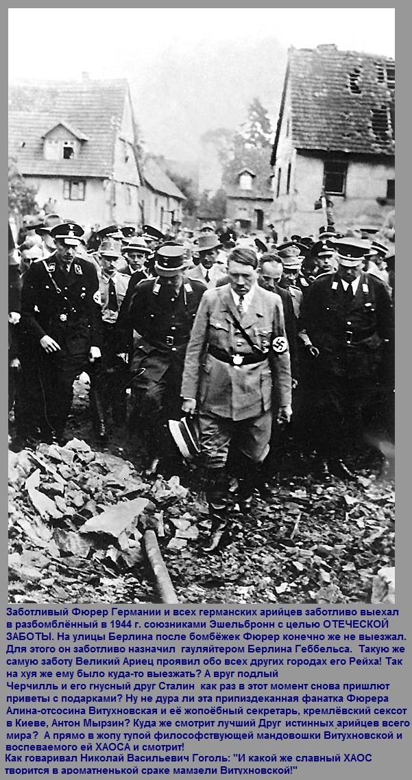 Фюрер Германии и германских арийцев Адольф Гитлер выехал в разбомблённый союзниками Эшельбронн в 1944 году