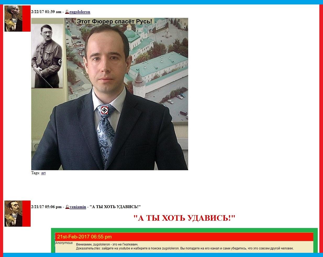 Гнаткевич, Жиголо, Дурак, ЛЖР, Провокация,(2)