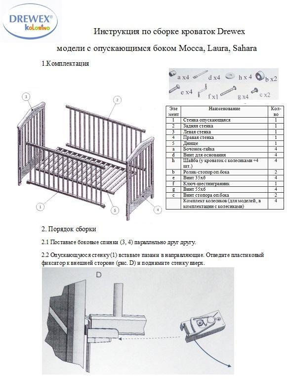 instrukzia_mocca1.jpg