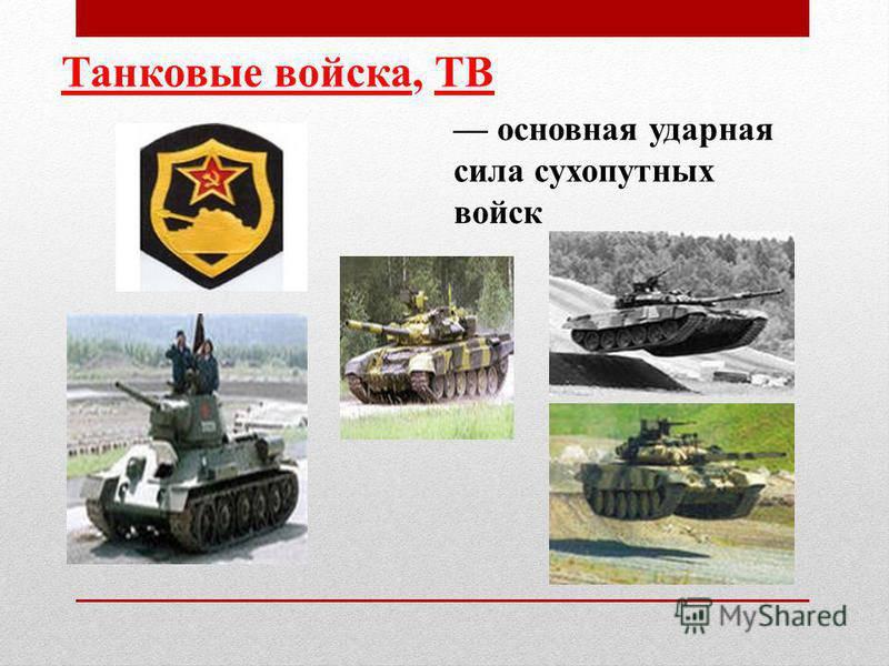 грудь сочная каково предназначение танковых войск мамаши