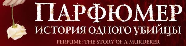 Парфюмер- История одного убийцы