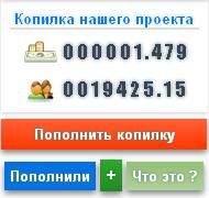 Копилка seo-fast.ru