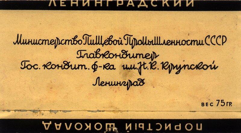 Ленинградский (1).jpg