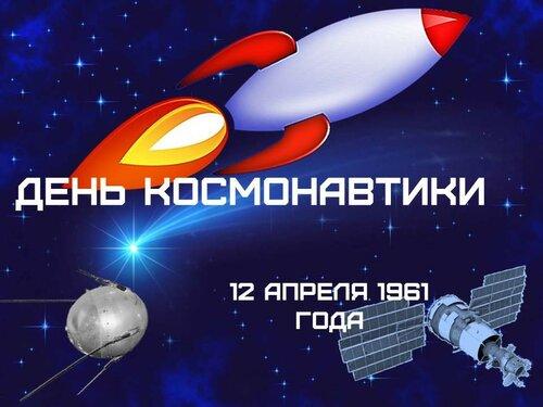 Открытка к дню космонавтики - Оригинальные живые открытки для любого праздника специально для вас!