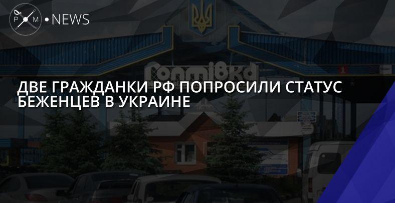 Две россиянки попросили статус беженцев вУкраинском государстве
