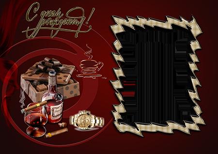 Рамка для фото на День рождения с коньяком, сигарами, конфетами и наручными часами