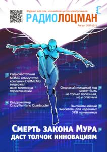 Журнал: РадиоЛоцман - Страница 3 0_13d53b_7bac5e6a_M