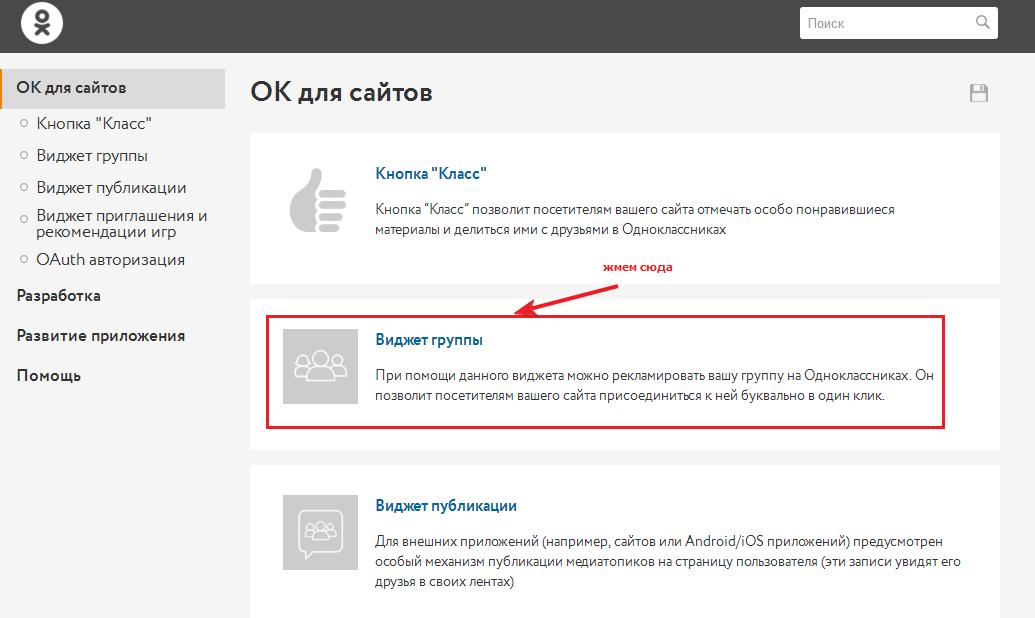 Виджет на сайт Одноклассники установить на сайт