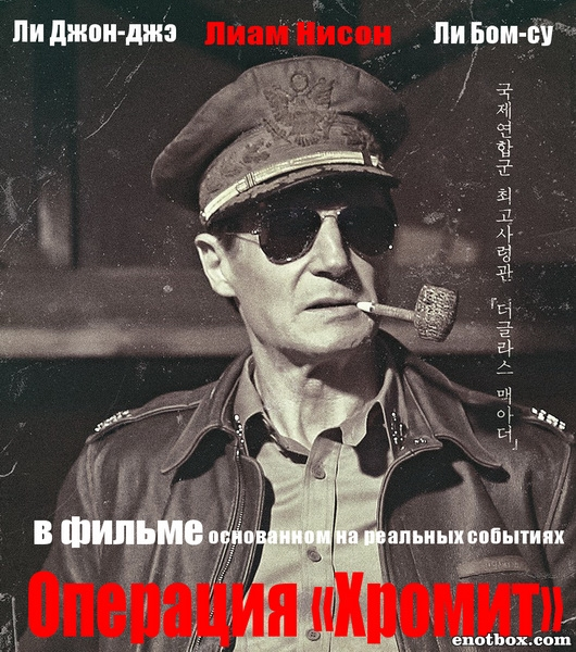 Операция «Хромит» / Operation Chromite / In-cheon sang-ryuk jak-jeon (2016/WEB-DL/WEB-DLRip)