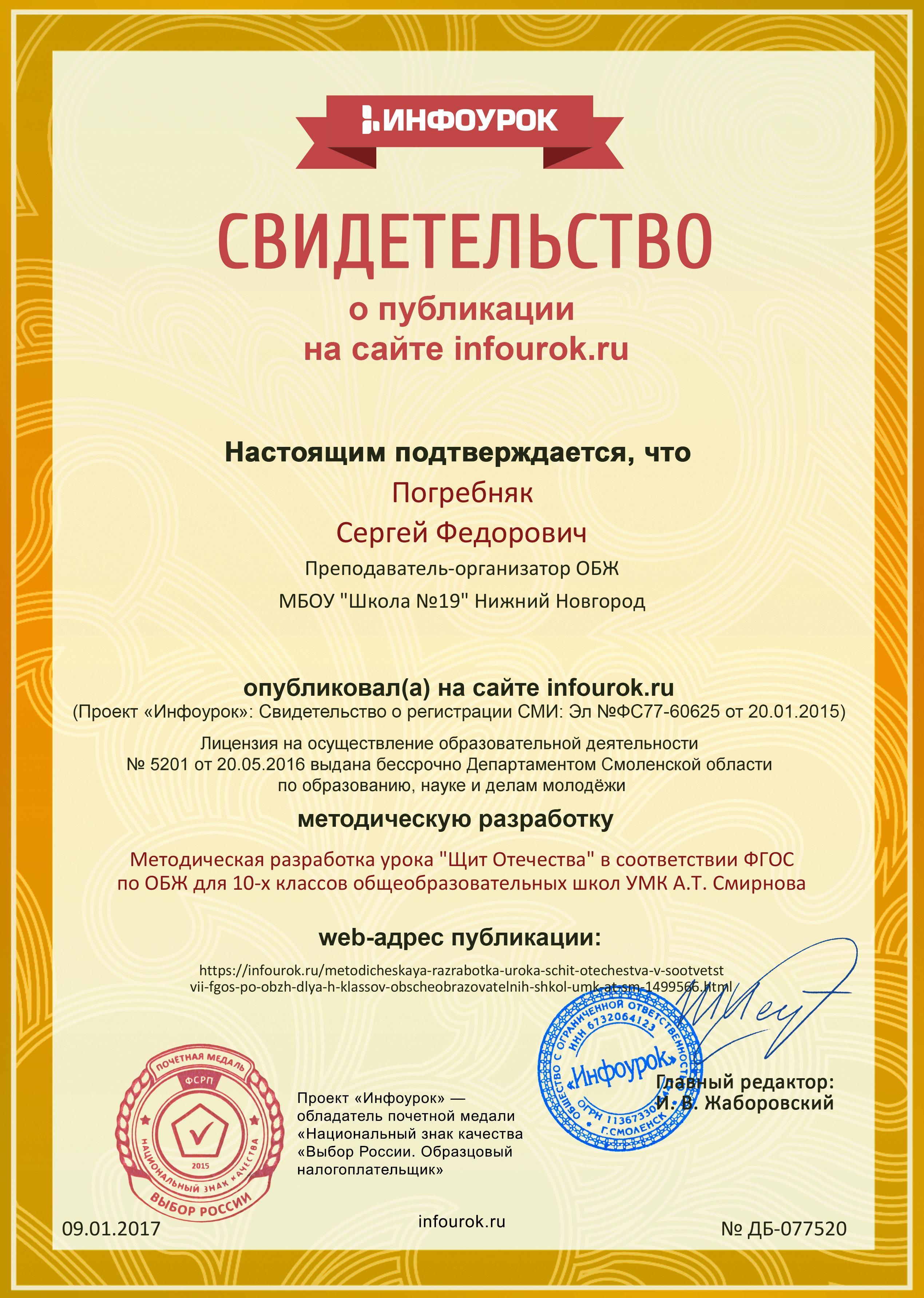 Сертификат проекта infourok.ru № ДБ-077520.jpg
