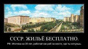 в СССР жильё бесплатно.jpg