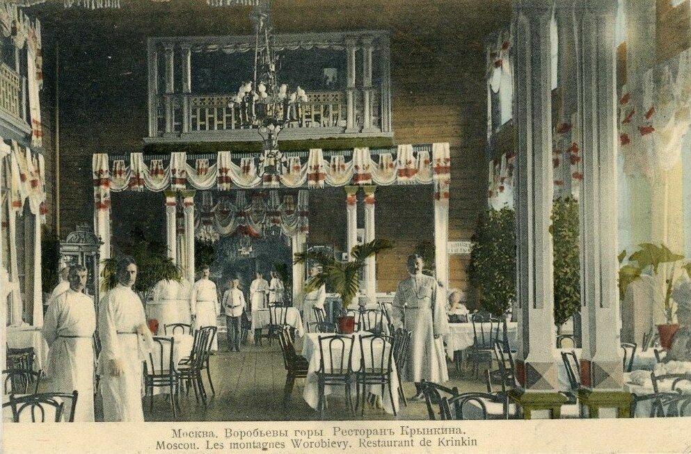 378403 Интерьер ресторана Крынкина 1900-е.jpg