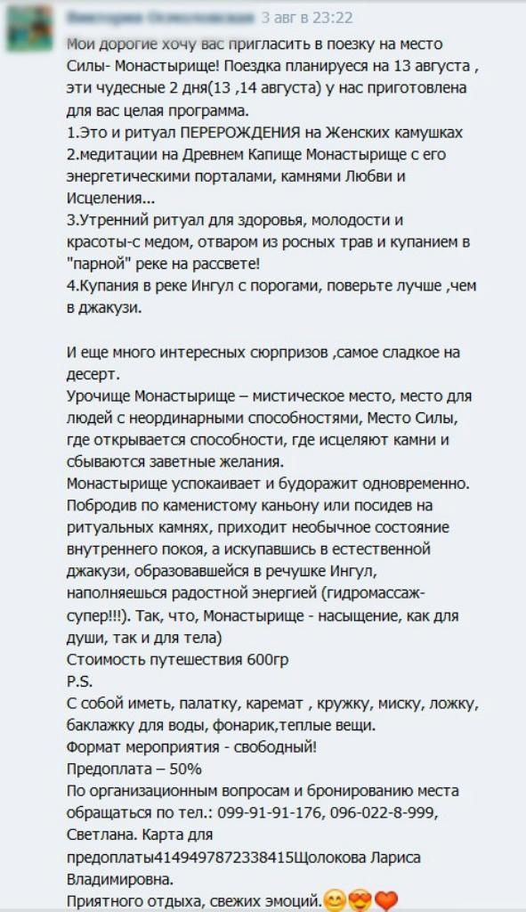 текстовый редактор Варганщик Varganshik