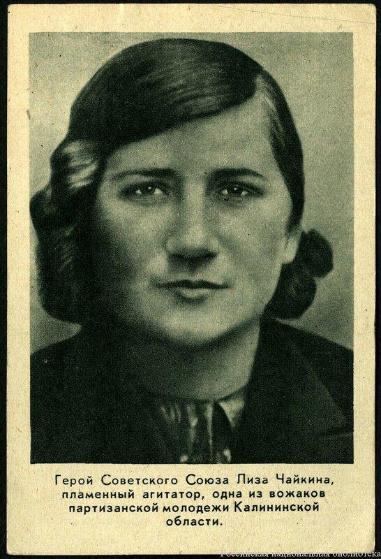 «Правда», 7 марта 1942 года, Герой Советского Союза Лиза Чайкина