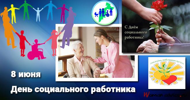 8 июня - День социального работника. Мы все связаны