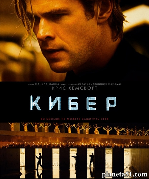Кибер / Blackhat (2015/WEB-DL/WEB-DLRip)