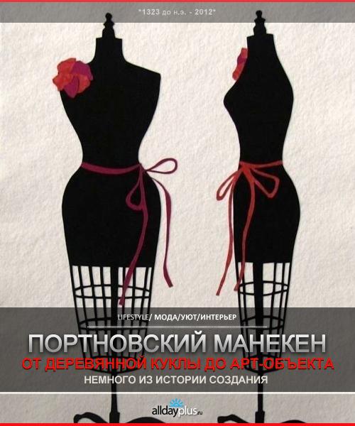 Портновский манекен . Путь от деревянной куклы до арт-объекта
