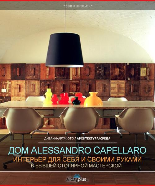 Интерьер дома архитектора Alessandro Capellaro
