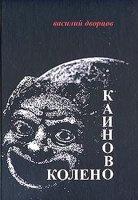 Книга Каиново колено pdf, rtf 18,35Мб