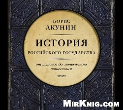 Аудиокнига История Российского Государства. От истоков до монгольского нашествия (аудиокнига)