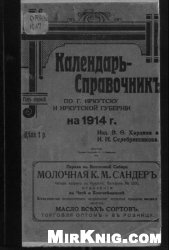 Книга Календарь-справочник по г.Иркутску и Иркутской губернии на 1914 год.