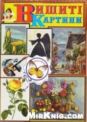 Журнал Вишиті картини №66 2009