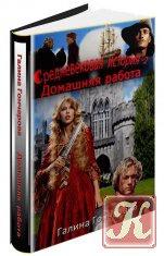 Книга Книга Средневековая история - 2. Домашняя работа