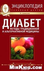Книга Диабет. Методы традиционной и альтернативной медицины