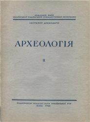 Книга Археологія том 2