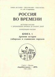 Книга Россия во времени. Книга 1. Древняя история сибирских и славянских народов