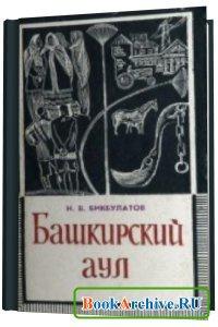 Книга Башкирский аул. Очерк общественной и культурной жизни