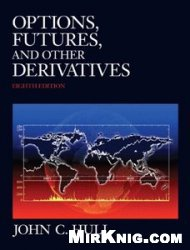 Книга Options, Futures, and Other Derivatives, 8 edition