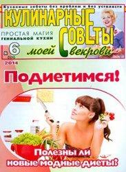 Кулинарные советы моей свекрови №6, 2014. Подиетимся!