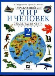 Книга Окружающий мир. Мир и человек. Земля. Части света. 2 класс. Часть 2