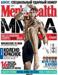 Журнал Men's Health №11 2014 Украина