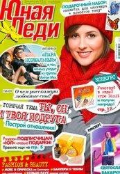 Журнал Юная Леди №11, 2014