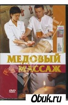 Книга Медовый массаж спины. (Medic Style) + Массаж при заболеваниях органов брюшной полости