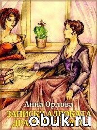 Книга Анна Орлова. Записки адвоката. Драконье право