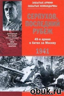 Книга Серпухов. Последний рубеж. 49-я армия в битве за Москву. 1941