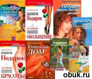 Книга Подборка книг Инны Криксуновой