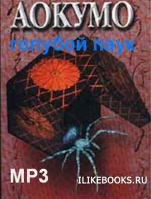 Аудиокнига Аокумо. Голубой паук (Аудиокнига)