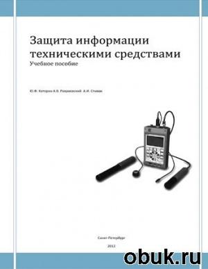 Книга Защита информации техническими средствами