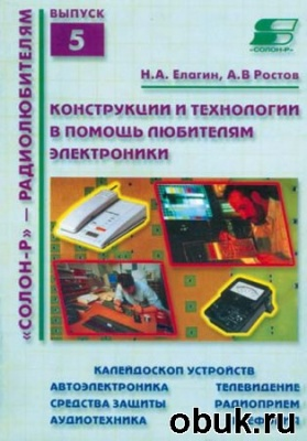 Книга Конструкции и технологии в помощь любителям электроники. Схемы для домашнего конструирования