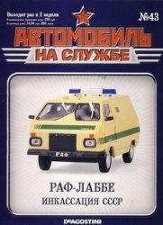 Журнал Автомобиль на службе №43
