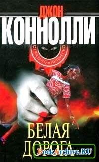 Книга Белая дорога.
